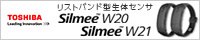 TOSHIBA 活動量計 SilmeeW20